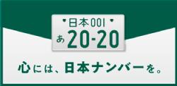 日本ナンバープロジェクト