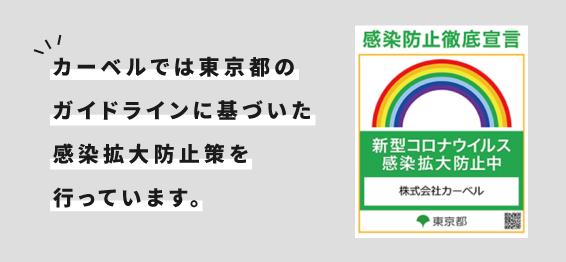 カーベルでは東京都のガイドラインに基づいた感染拡大防止策を行っています。